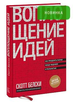 книга, воплощение идей, идеи, организация проекта, скотт белски