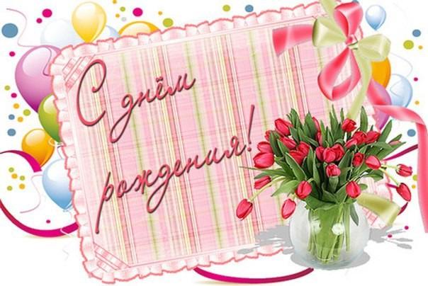 Поздравления с днем рождения ирине владимировне
