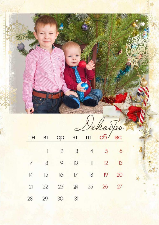 календарь, для мальчика
