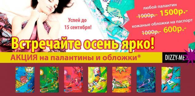 акция, распродажа, палантин, парео сос кидкой, авторские изделия, авторские аксессуары, дизайнерские изделия, обложки на паспорт, кожаные цветы