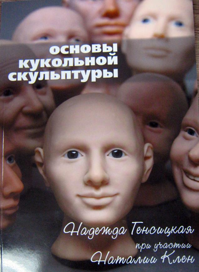 книги, книги по куклам, кукольной скульптуры, книги- учебники