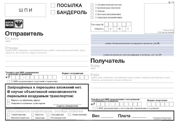почта россии фирменный бланк - фото 11