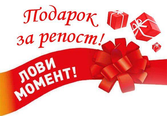 Получить конкурс подарки подарок