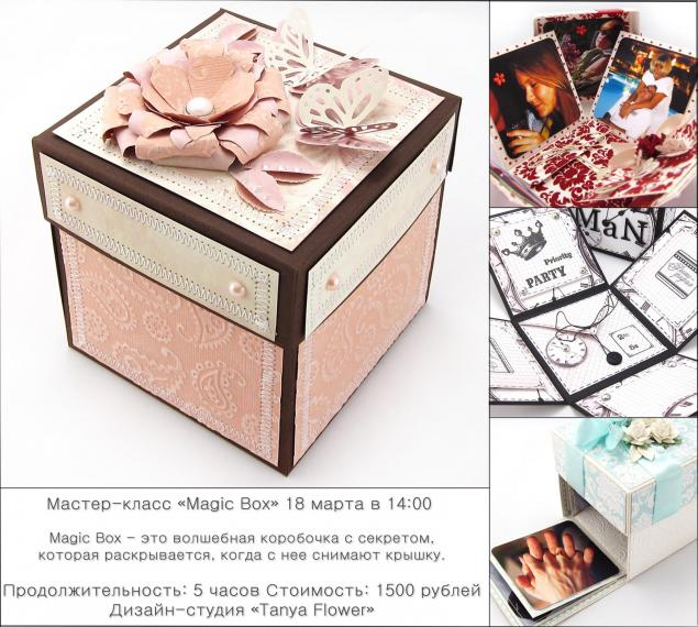 мастер-класс, tanya flower, magic box, волшебная коробочка, подарок, скрапбукинг, декорирование