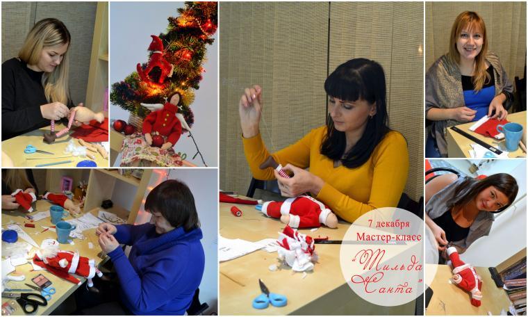 мастер класс, тильда, красноярск, игрушки тильда, тильда санта клаус, подарок на новый год, новый год, евгения липатова, игрушки ручной работы