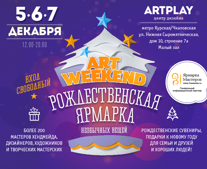 art weekend, ярмарка