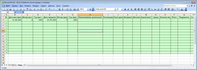 Удобный список продаж и отчеты в xcel -2003. Часть 1. База работ., фото № 11