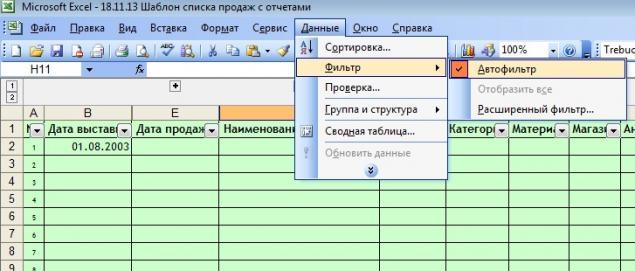 Удобный список продаж и отчеты в xcel -2003. Часть 1. База работ., фото № 20