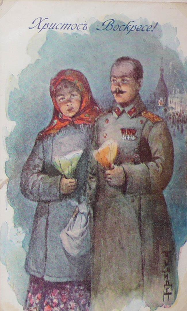 Мяу днем, военная открытка царской россии