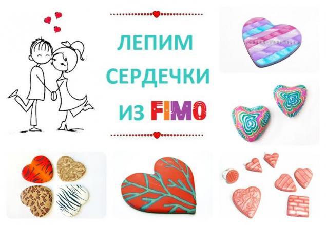 мастер-класс по лепке, fimo, москва, бесплатный мастер-класс