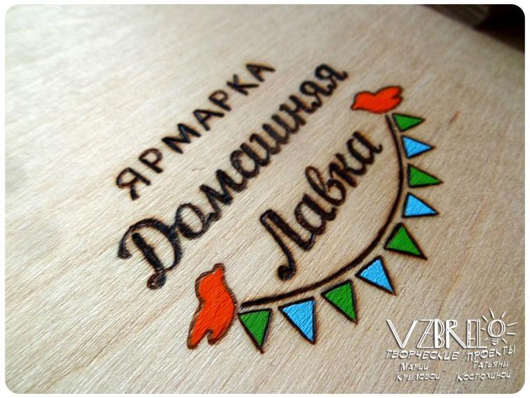 новости, лого, деревянные штуки, сувенир