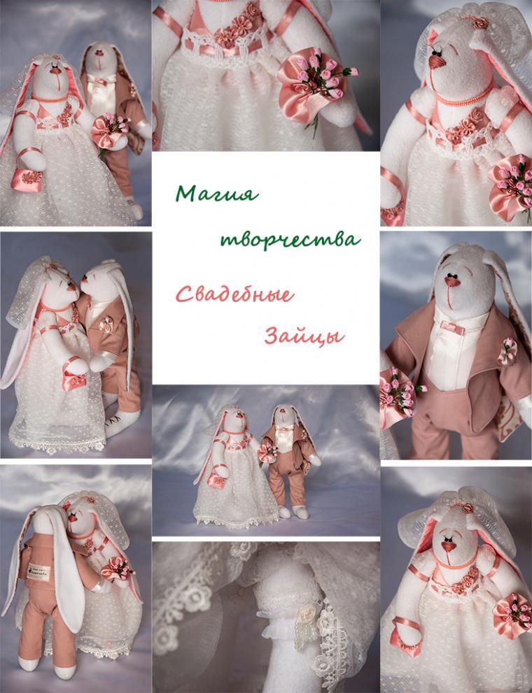 зайки свадебные, зайцы, зайцы ручной работы, зайцы интерьерные, невеста, тильда зайцы