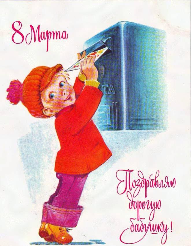 Праздник женский день 8 марта