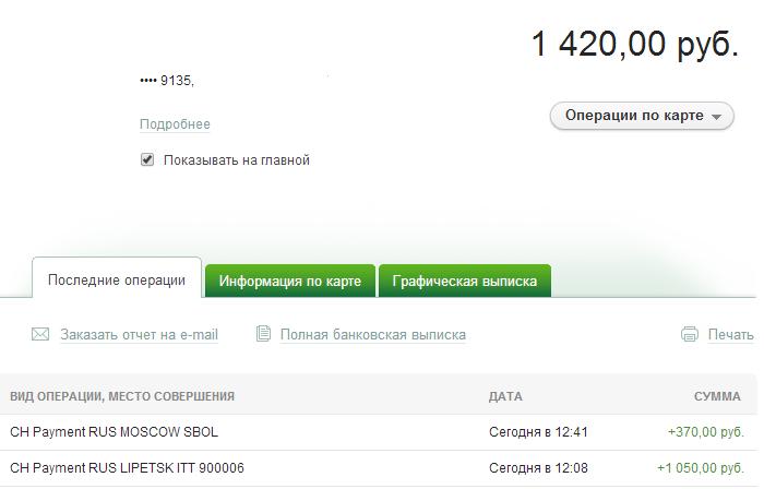 Отчет о поступлении средств, за период с 14.10.14, фото № 4