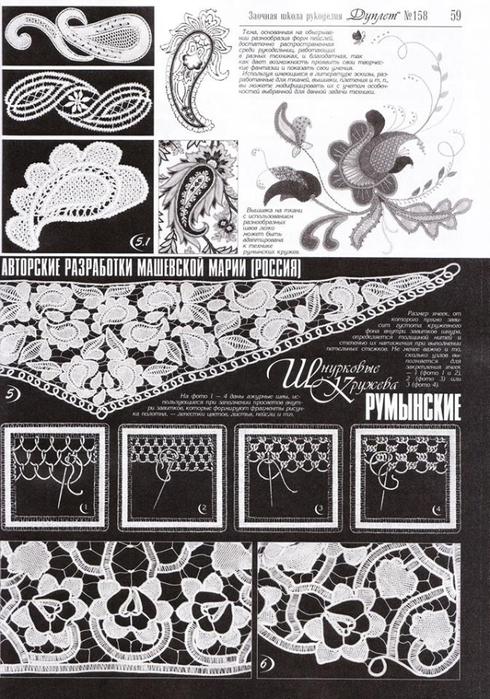 romanian point lace, выпуск 158