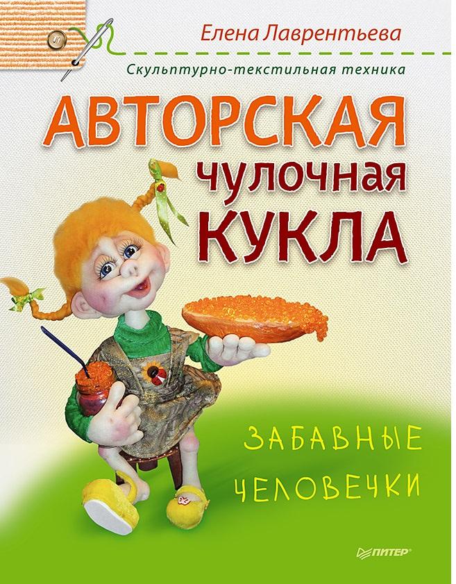 авторская чулочная кукла, чулочная кукла, питер, издательство питер, ид питер