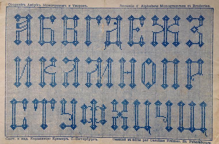 Вышивка крестом сборник
