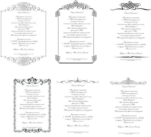 Тексты свадебных приглашений