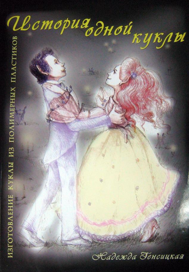 генсицкая, основы кукольной, история одной куклы