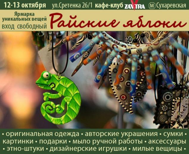 райские яблоки, выставка, выставка-продажа, выставка-ярмарка, выставки 2013, выставки, ярмарка, ярмарки, арт-маркет, продажа, продажи