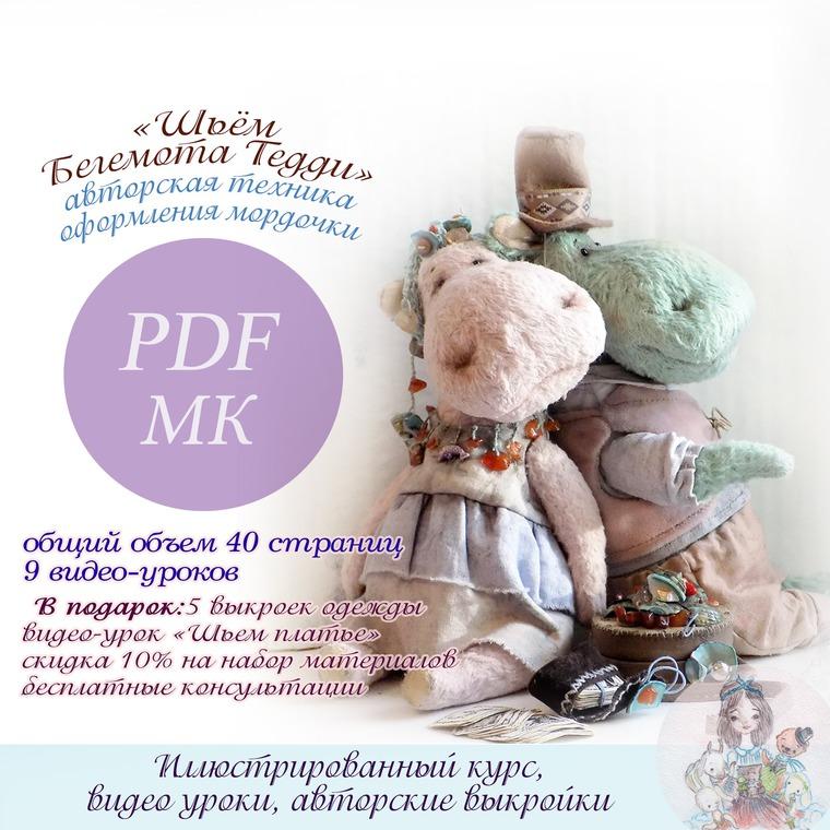 скидки, pdf мастер класс, лилины зверята, открытие магазина, мастер класс по тедди, мишки тедди, обезьянка тедди