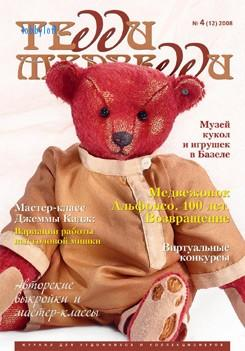 Уникальное издание - журнал