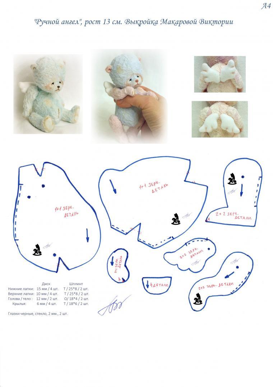 выкройка, ангел, мишка, мишка-тедди, выкройка мишки, макарова виктория, выкройка мишки тедди