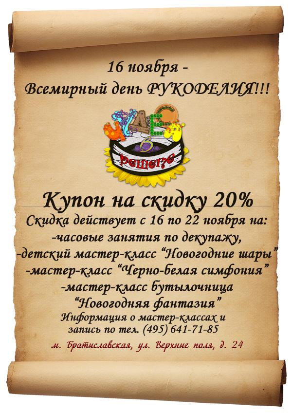 16 ноября день рукоделия открытки, картинка бургер
