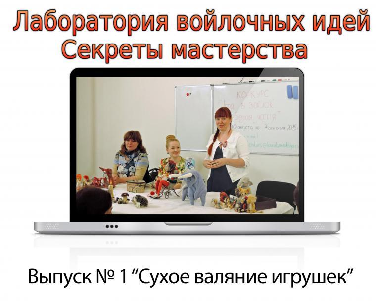школа войлока онлайн