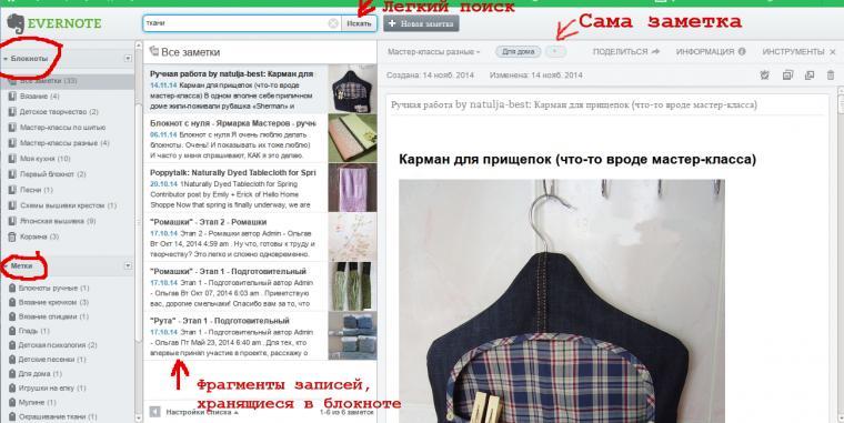 web-инструменты, электронный блокнот, полезная информация