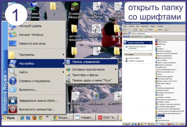 Как сохранить шрифт на своем компьютере, фото № 2