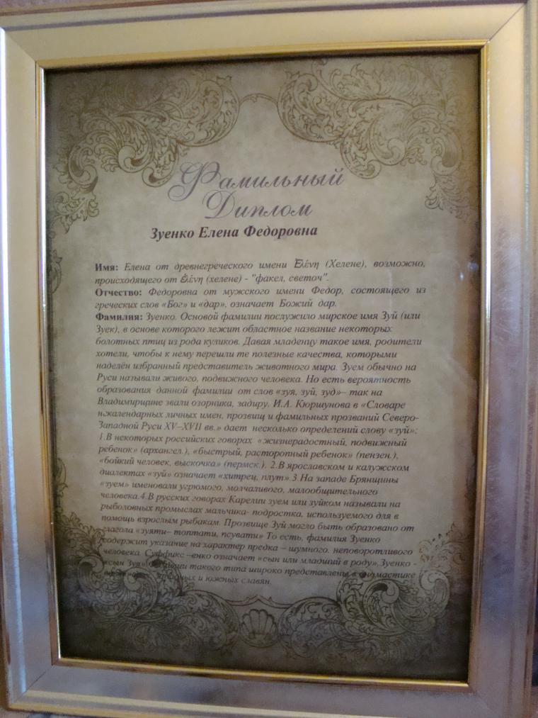 Фамильный Диплом vip подарок для любого торжества публикации  оригинальный подарок подарок на свадьбу старинная грамота
