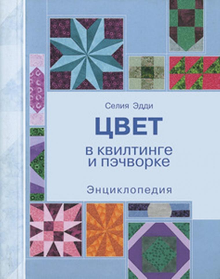 книги по лоскутному шитью, цветоделие, энциклопедия вышивки, книги по рукоделию