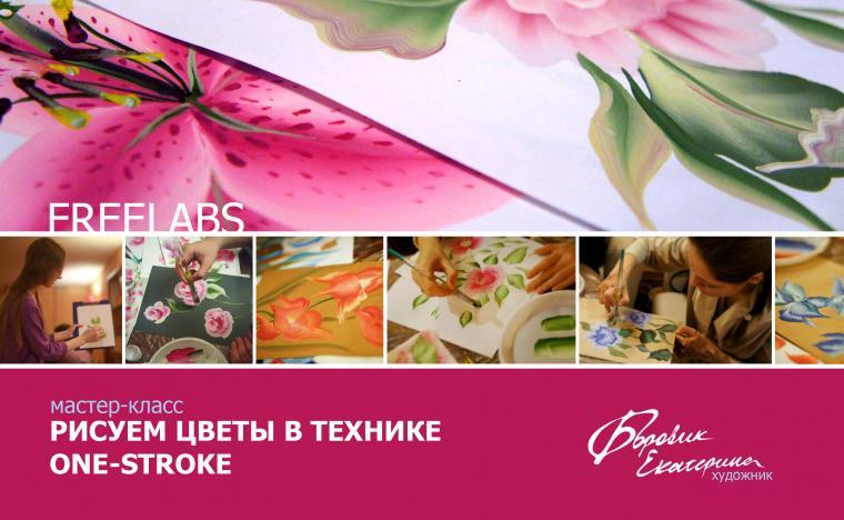 мастер-класс, обучение росписи, обучение живописи, двойной мазок, роспись, живопись, цветы, розы, роза, ирисы, маки, декорирование, one stroke