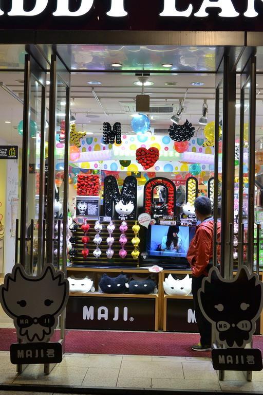 Дикий забег по Токио за 7 дней. День пятый. Зоопарк Уэно и детские магазины., фото № 67