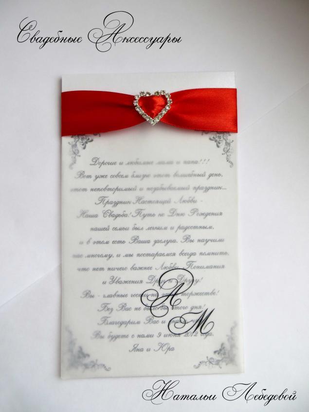 Мастер класс свадебного приглашения