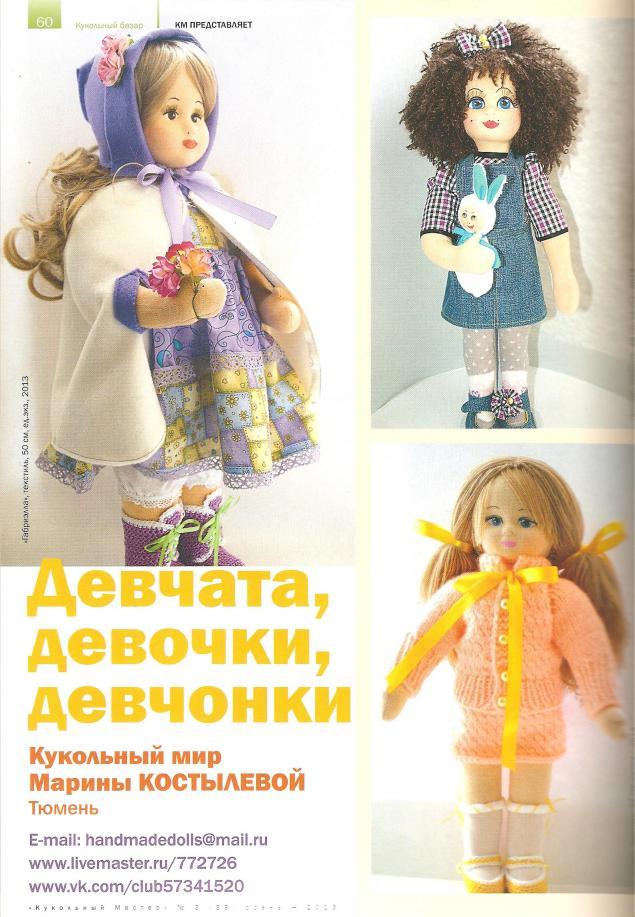 статья, журналы, куклы
