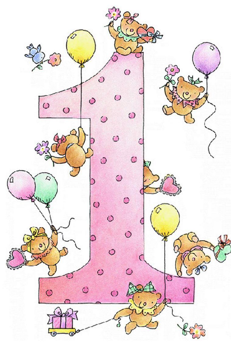 С днем рождения годик мальчику открытки