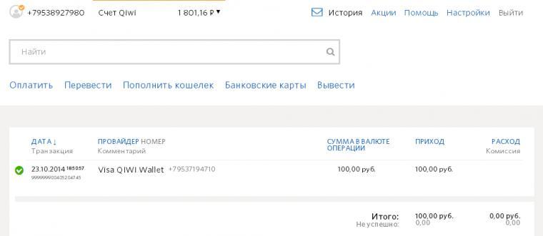 Отчет о поступлении средств, за период с 14.10.14, фото № 26