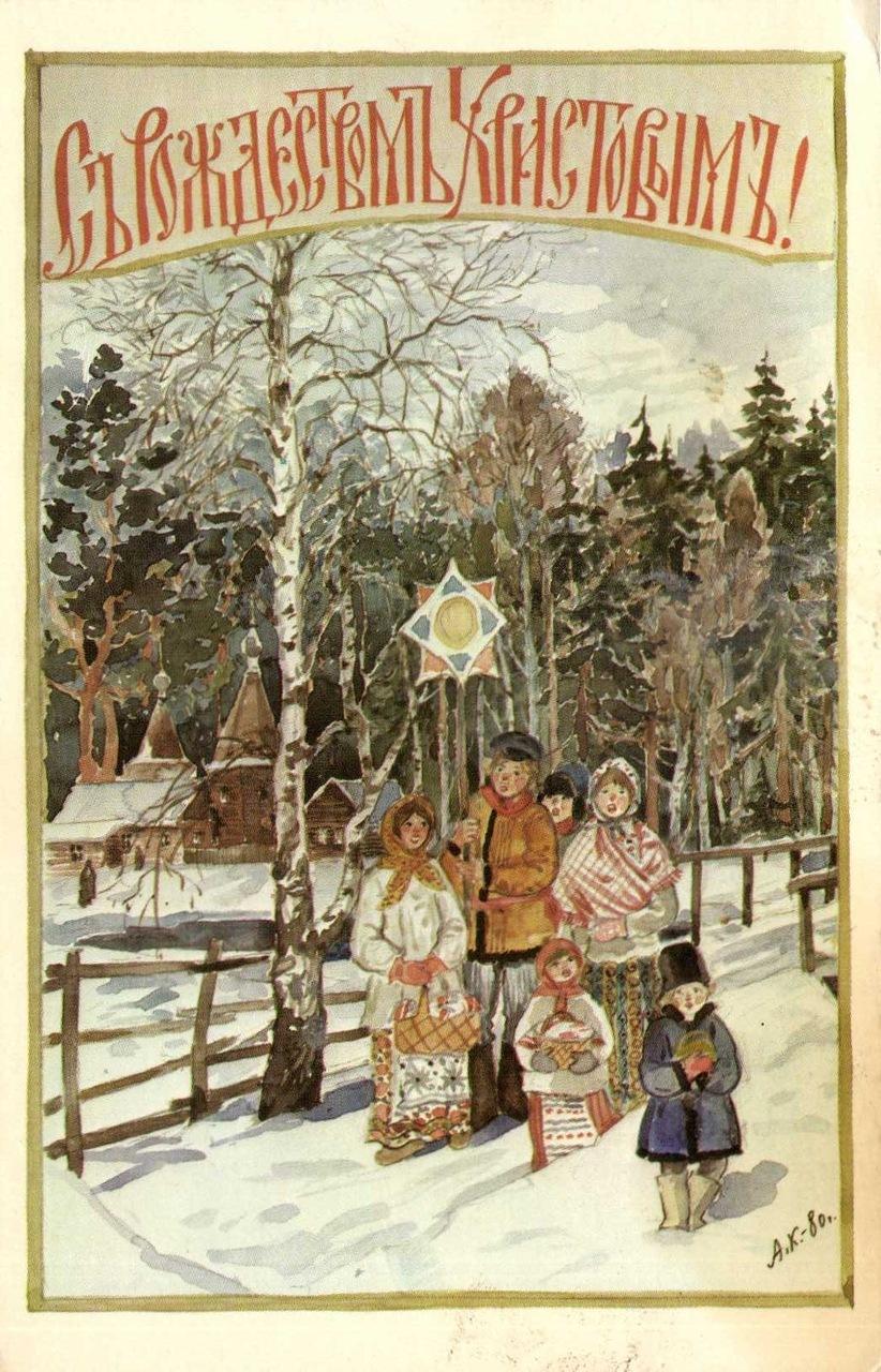 Для любимых, ссср открытка с рождеством