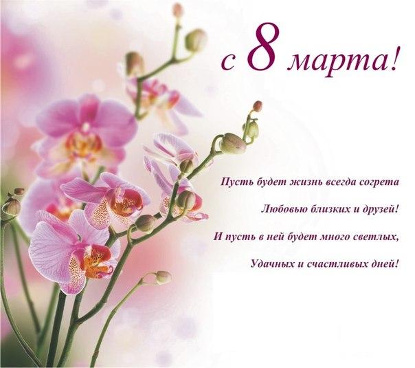 март, праздник, 8марта, цветы, поздравление