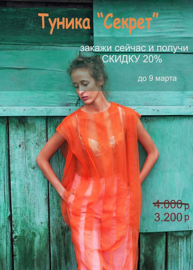 акция к 8 марта, платье со скидкой, акция месяца, бохо шик