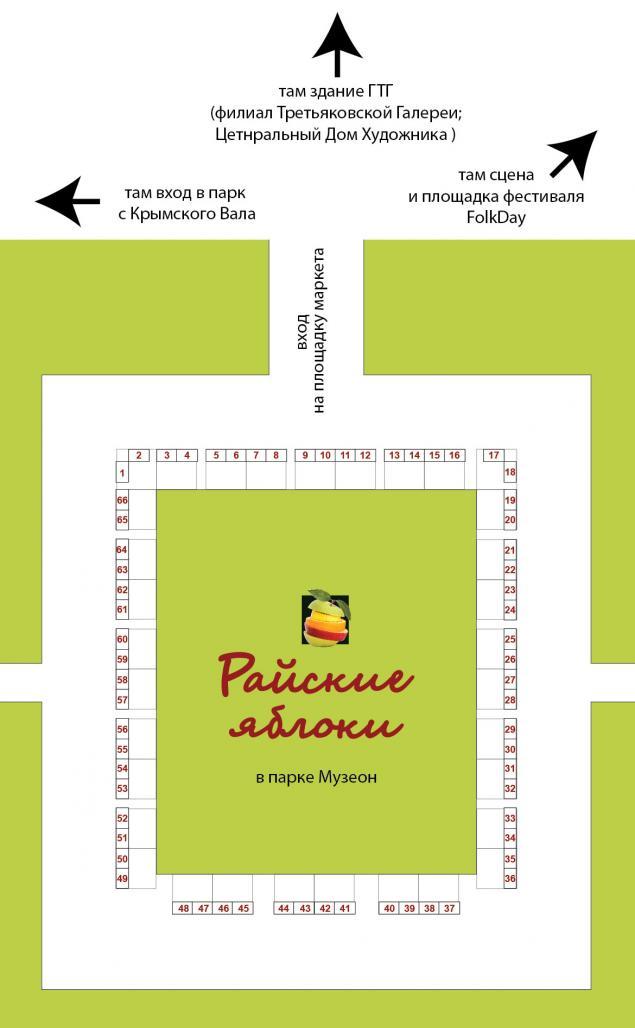 folkday, райские яблоки, выставка, выставка-продажа, выставка-ярмарка, ярмарка, ярмарки, участие в выставке, арт-маркет, фестиваль
