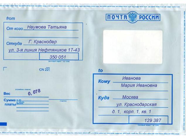 подписанный конверт - фото 2