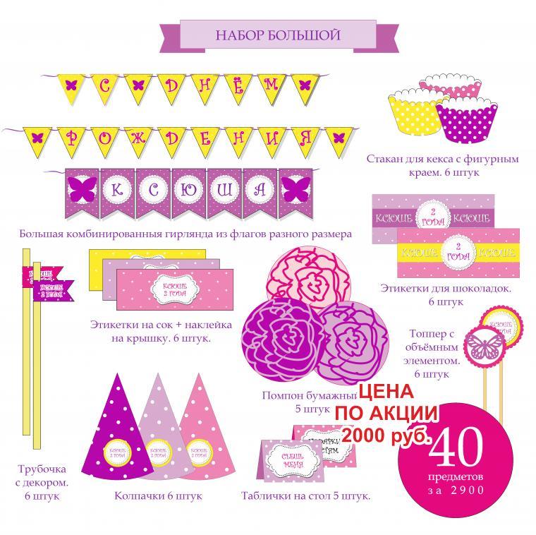 украшение праздника, декор для праздника, детский день рождения, фотобутафория, кэнди бар, флажки