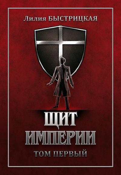 щит империи, книга, фентези