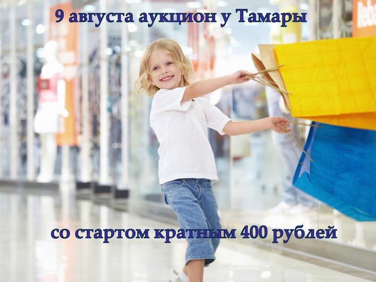 аукцион сегодня, аукцион на украшения, у тамары, купить со скидкой, купить подарок, купить недорого, батик своими руками, шарфы на шелке, валяная сумка