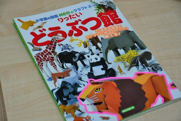 Дикий забег по Токио за 7 дней. День пятый. Зоопарк Уэно и детские магазины., фото № 25