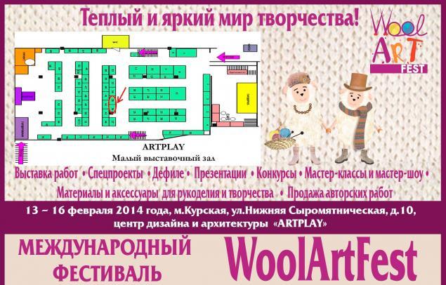 выставка, woolartfest, фестиваль, шерсть для валяния, шляпки, шарфы, вуаль, перья, кринолин, булавки, тапочки, валяние, фелтинг