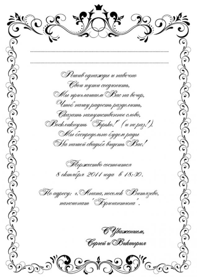 Приглашение на свадьбу шаблоны текст ворд
